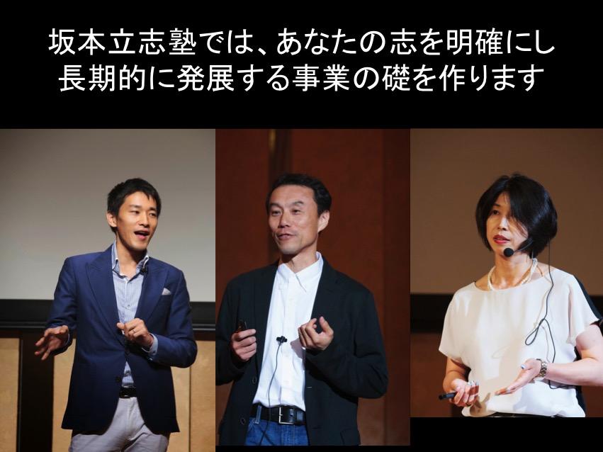 立志塾イメージ3