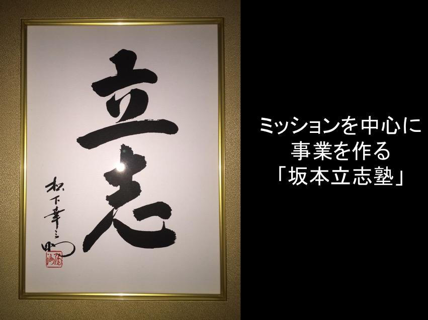 立志塾イメージ1