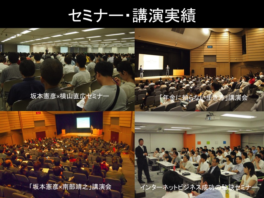 坂本憲彦公式サイト(セミナー実績)