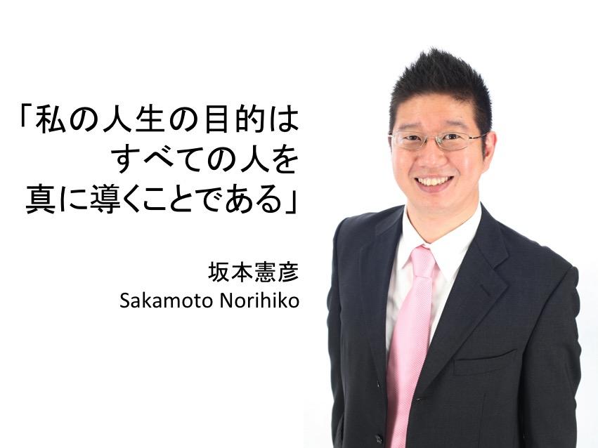 坂本憲彦公式サイト用画像